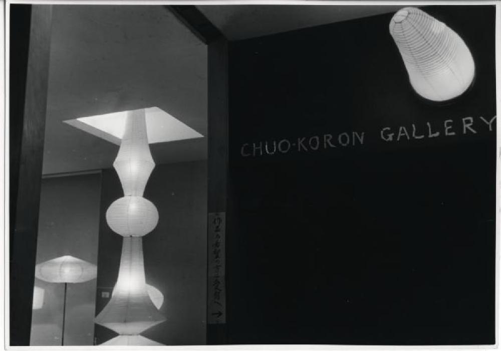 """Akari: Lamps by Isamu Noguchi,"" Chuo Koron Gallery, August 2 - 7, 1954."