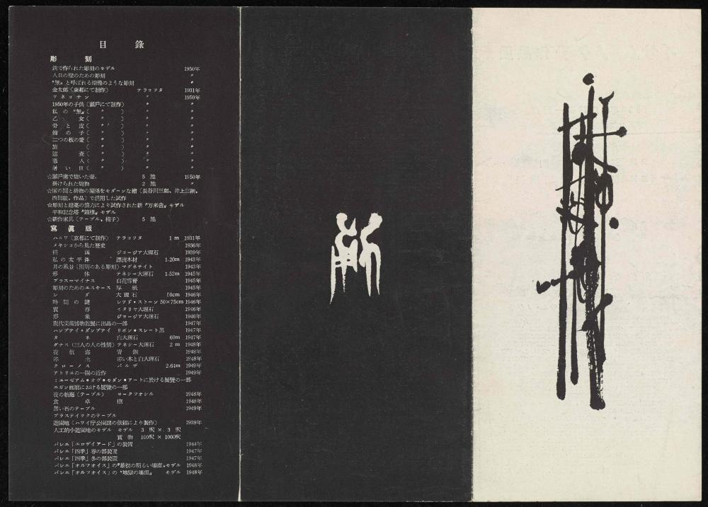 'Isamu Noguchi' exhibition brochure, Mitsukoshi Department Store