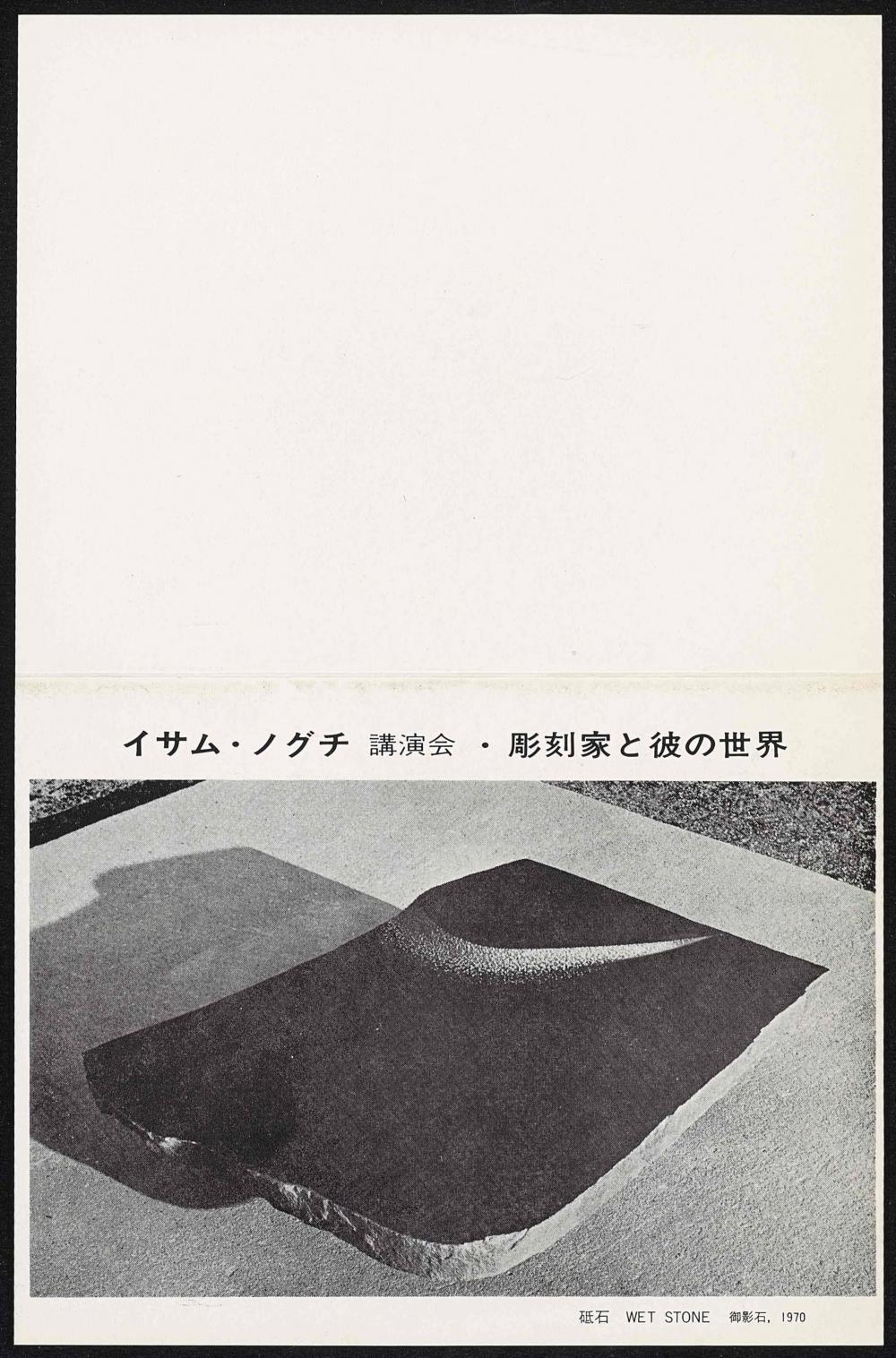 Minami Gallery exhibition brochure